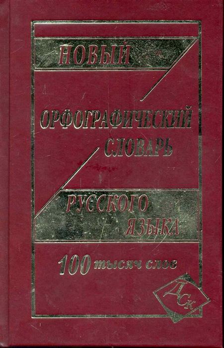 Кузьмина И. (сост.) Новый орфографический словарь рус яз
