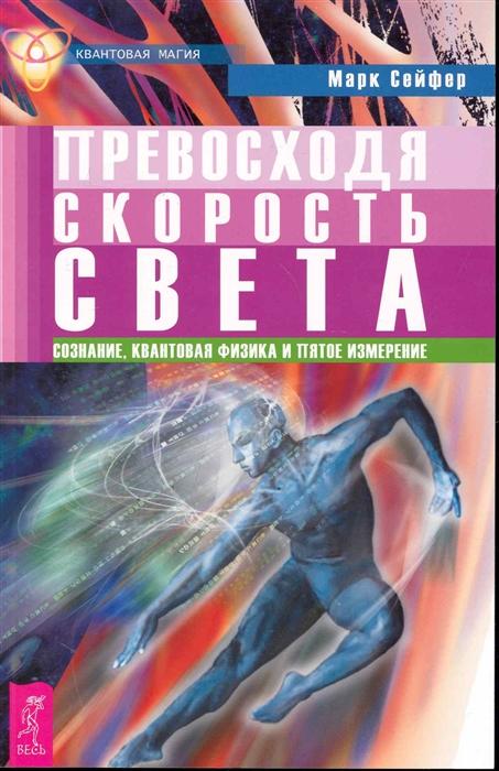 Сейфер М. Превосходя скорость света Сознание квантовая физика константин шереметьев марк сейфер илья чусов совершенный мозг превосходя скорость света записки физика экстрасенса комплект из 3 книг