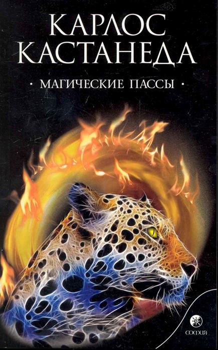 Кастанеда К. Магические пассы Практическая мудрость шаманов