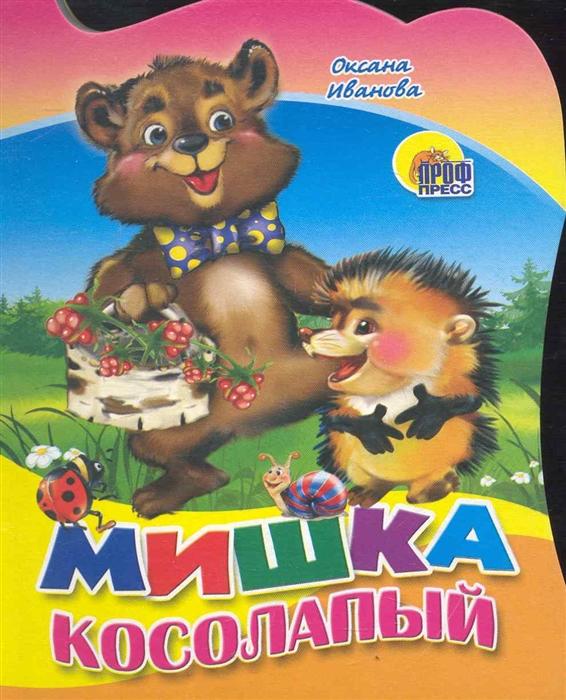 цены Иванова О. КВ Мишка косолапый