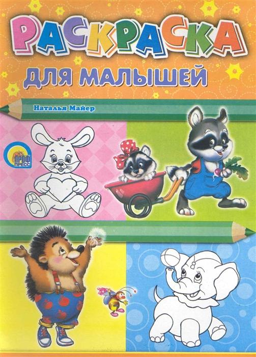 Купить Р Для малышей, Проф-пресс, Раскраски