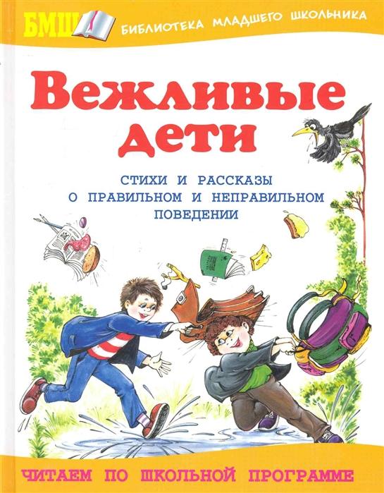 Купить Вежливые дети Стихи и рассказы, Оникс, Проза для детей. Повести, рассказы