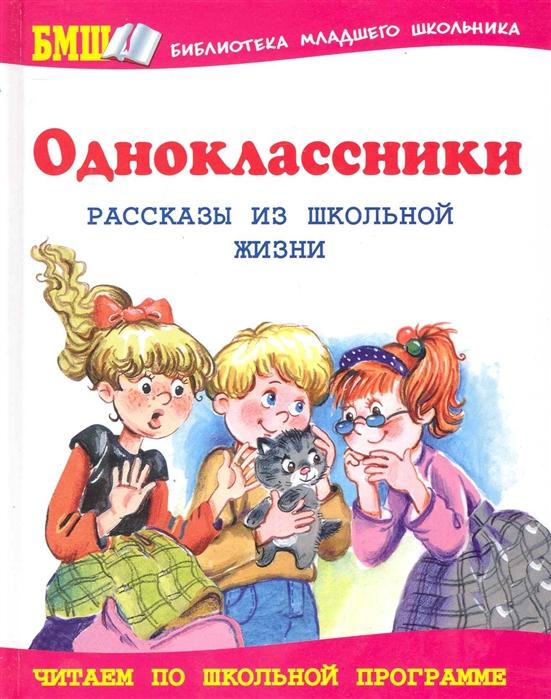 Одноклассники Рассказы из школьной жизни