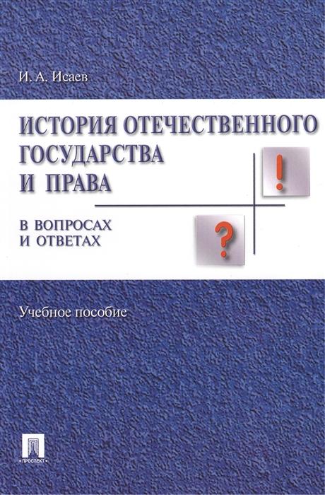 Исаев И. История отечественного государства и права ответах Учеб пос