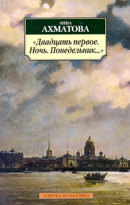 Ахматова А. Двадцать первое Ночь Понедельник стоимость