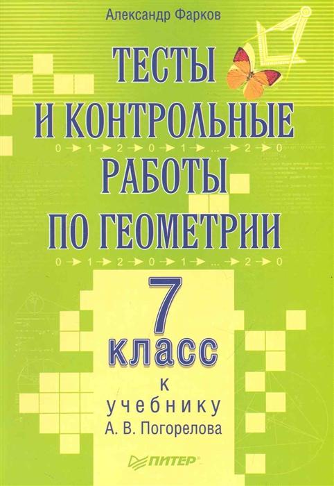 Тесты и контрольные работы по геометрии 7 кл