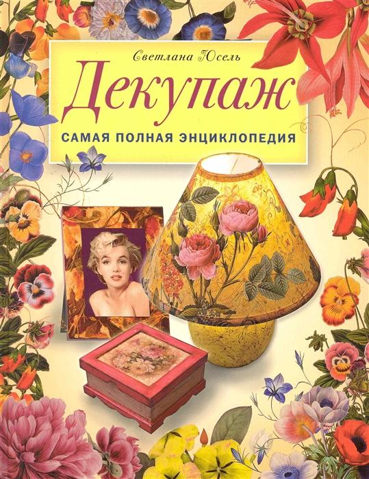 Юсель С. Декупаж Самая полная энциклопедия
