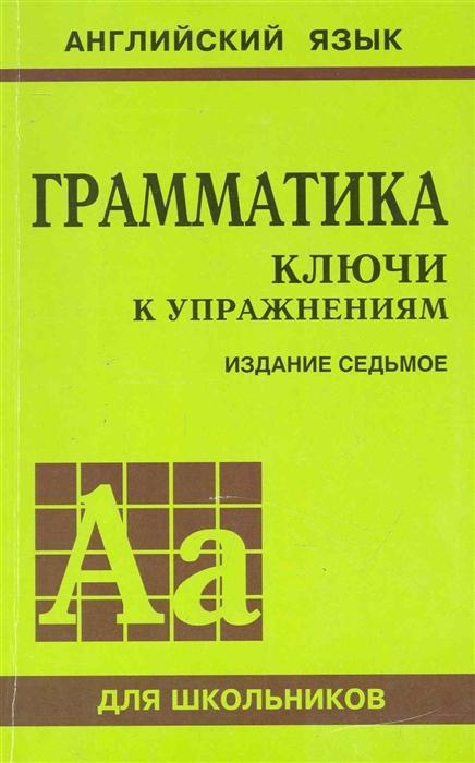 Фото - Голицынский Ю. Грамматика Ключи к упражнениям норман б ю грамматика говорящего от замысла к высказыванию
