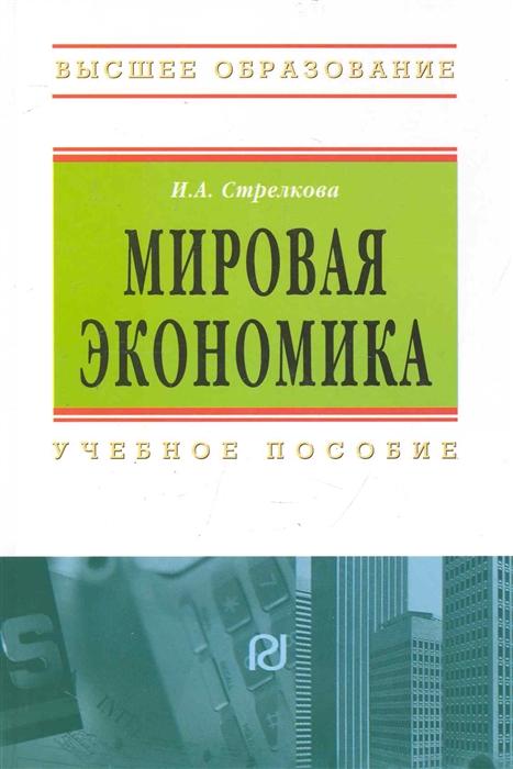 Стрелкова И. Мировая экономика Учеб пос ирина стрелкова во славу отечества