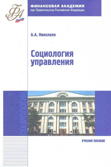 Социология управления Учеб пос