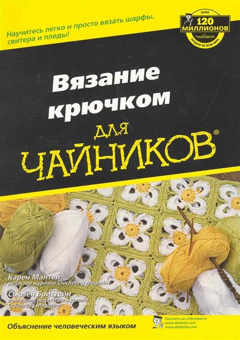 Мантей К., Бриттейн С. Вязание крючком для чайников