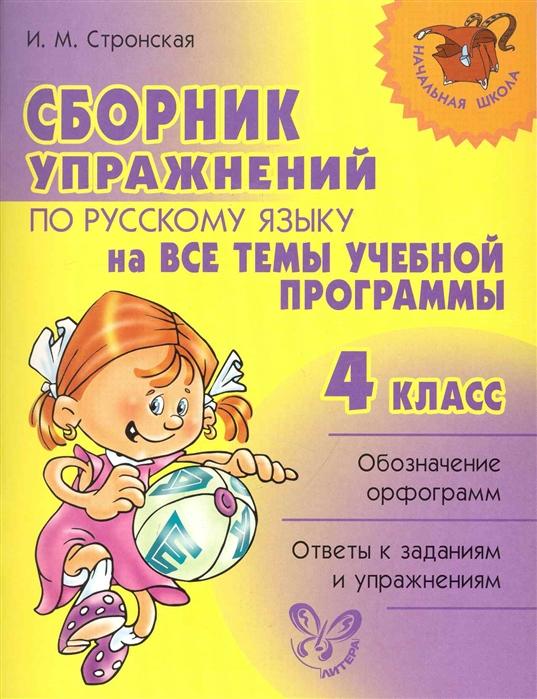 Сборник упражнений по рус яз на все темы учеб прогр 4 кл