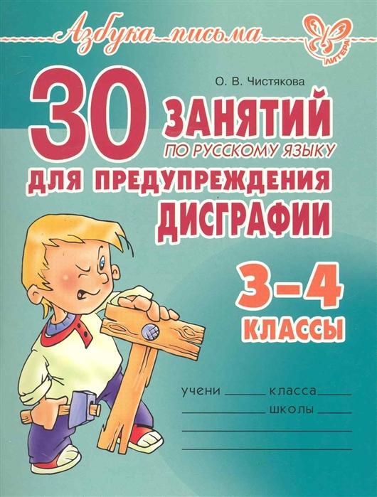 Чистякова О. 30 занятий по рус яз для предупреждения дисграфии 3-4 кл