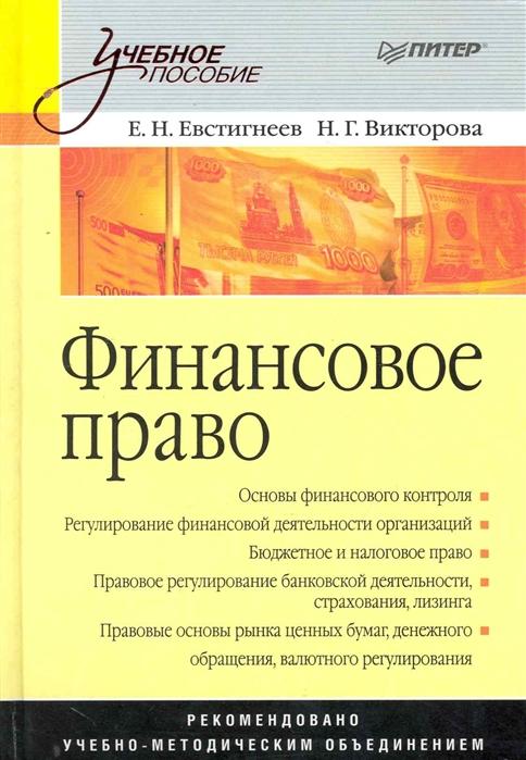 Евстигнеев Е. Финансовое право цена