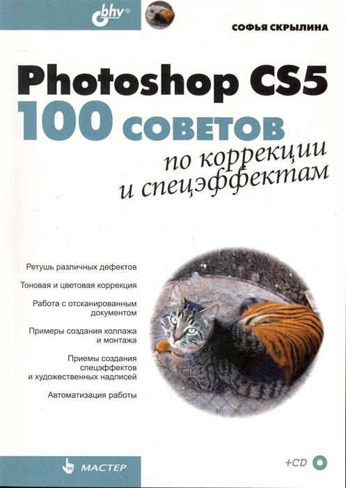 Скрылина С. Photoshop CS5 100 советов по коррекции и спецэффектам софья скрылина photoshop cs6