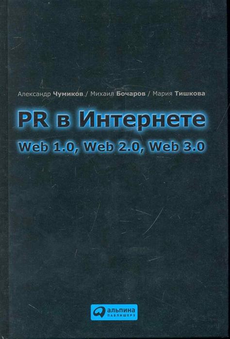 Чумиков А. PR в Интернете Web 1 0 Web 2 0 Web 3 0