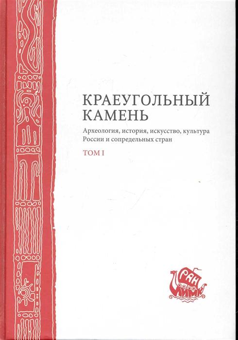 Носов Е. (ред.) Краеугольный камень 2тт Археология история цена