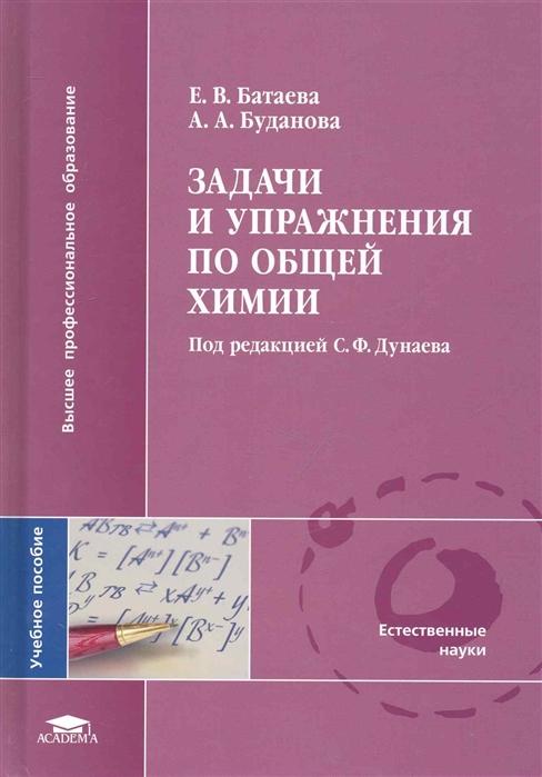 все цены на Батаева Е., Буданова А. Задачи и упражнения по общей химии Учеб пос онлайн