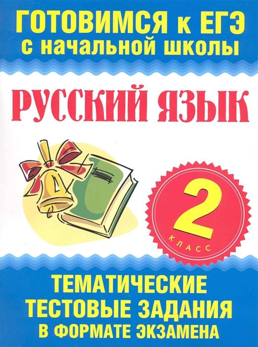 ЕГЭ Русский язык 2 кл Тематич тест задан