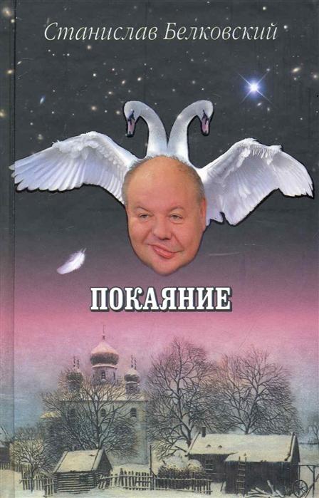 Белковский С. Покаяние любовь александровна спицына покаяние