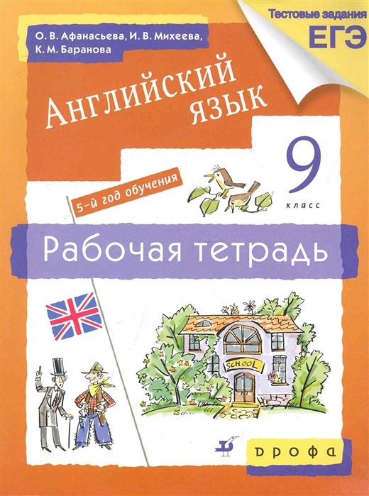 Афанасьева О., Михеева И., Баранова К. Английский язык 9 кл Р т