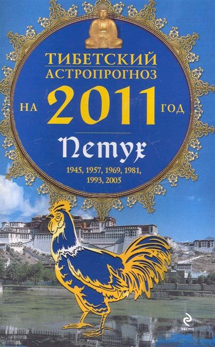 Тибетский астропрогноз на 2011 год Петух