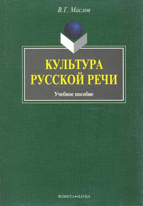 Маслов В. Культура русской речи Учеб пос цены