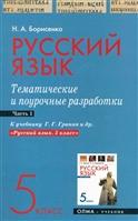 Русский язык 5 кл Темат. и поурочные разраб. ч.1