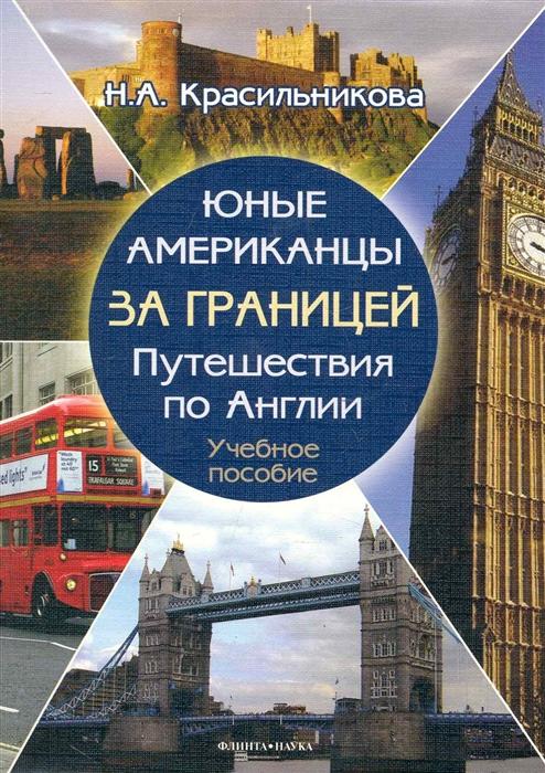 Красильникова Н. Юные американцы за границей Путешествия по Англии красильникова н юные американцы за границей путешествия по англии