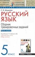 Русский язык 5 кл Сборник тренир. заданий ч.1