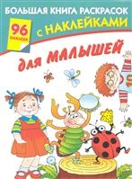 Большая книга раскрасок с накл. для малышей