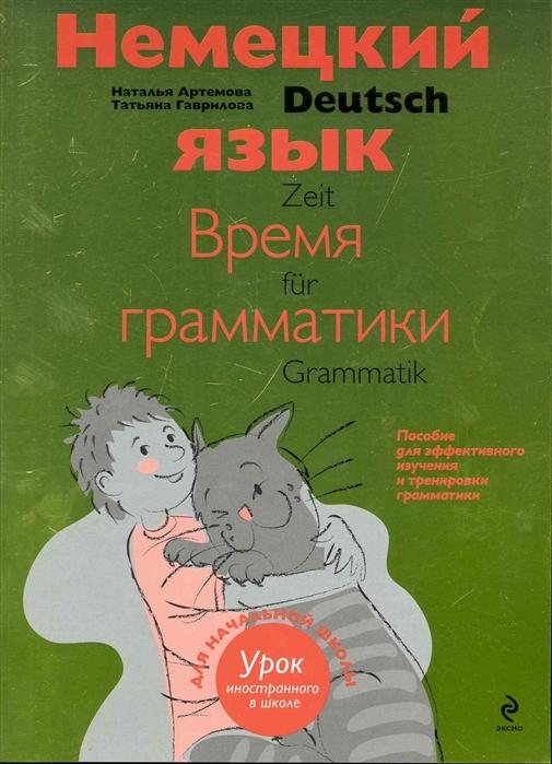 Артемова Н., Гаврилова Т. Немецкий язык Время грамматики