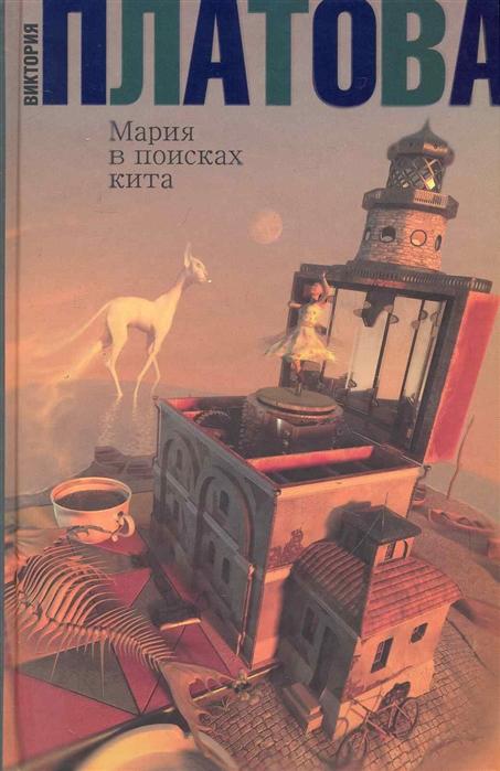 Платова В. Мария в поисках кита платова в е платова под комплект лучшие остросюжетные романы