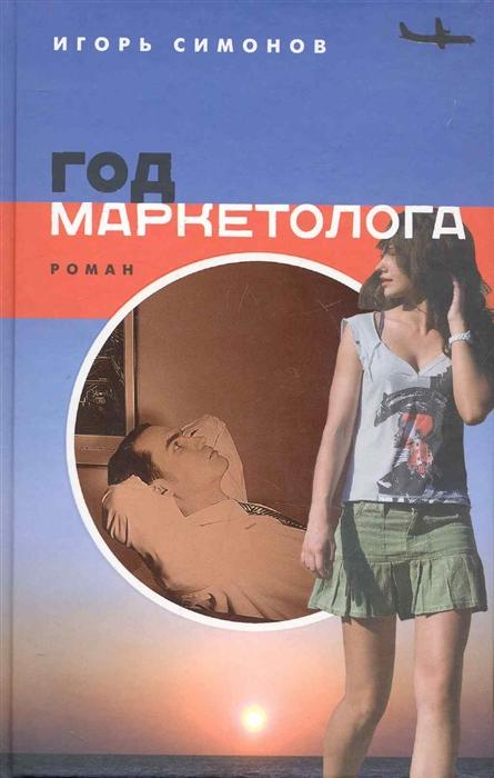 цена на Симонов И. Год маркетолога