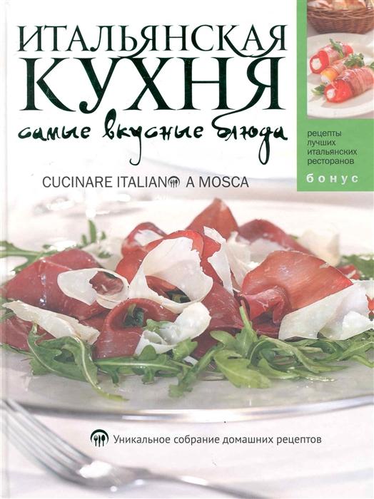 Итальянская кухня Самые вкусные блюда