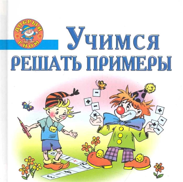 Нянковская Н., Соколова Е. Учимся решать примеры