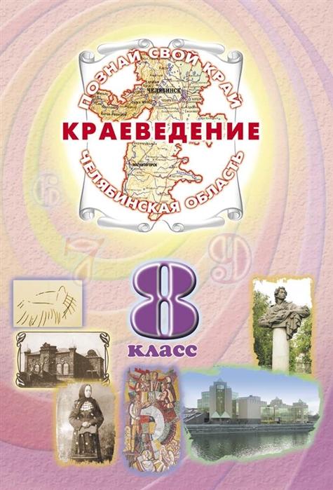 Краеведение Челябинская область 8 кл Учеб
