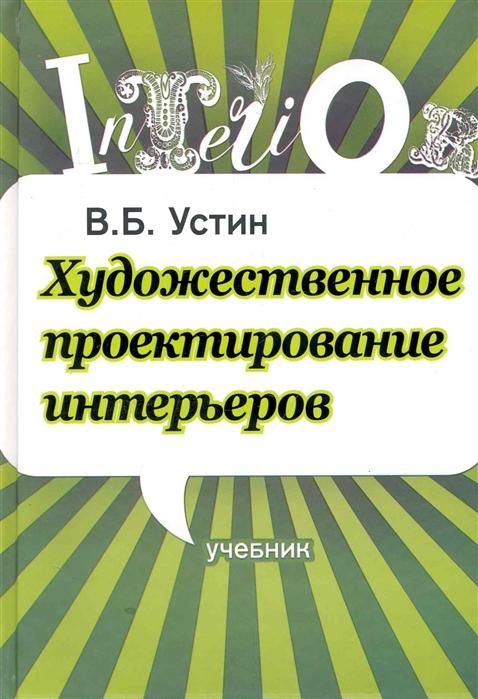 Устин В. Художественное проектирование интерьеров Учеб