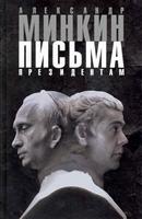 Письма президентам АСТ. Минкин А. ISBN: 9785170676682