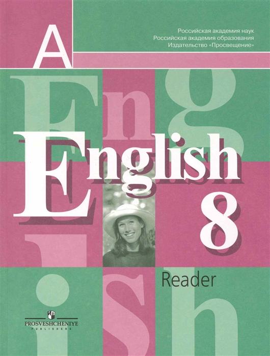 цена Кузовлев В., Лапа Н., Перегудова Э. и др. Английский язык Кн для чтения 8 кл онлайн в 2017 году