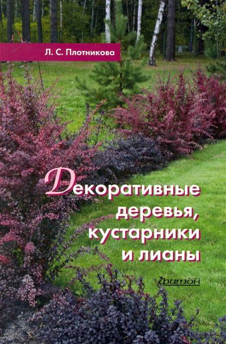 Декоративные деревья кустарники и лианы мягк Плотникова Л Фитон