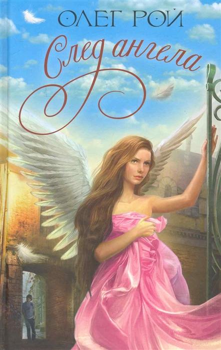 Рой О. След ангела рой о след ангела