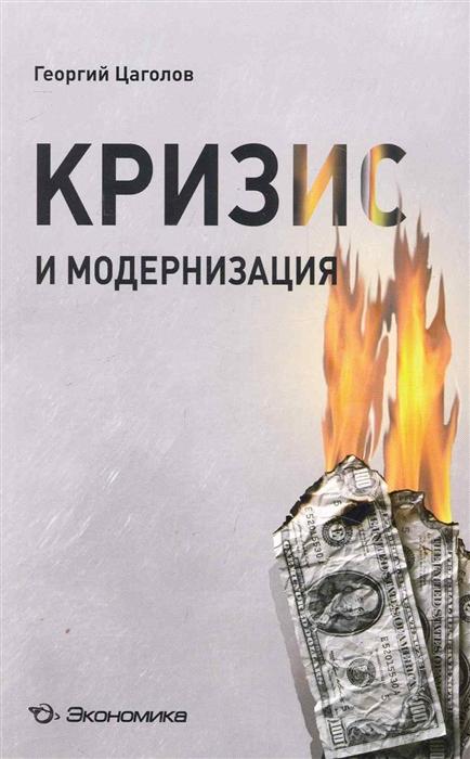 Цаголов Г. Кризис и модернизация