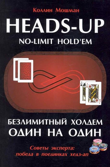 Мошман К. Безлимитный холдем один на Советы эксперта