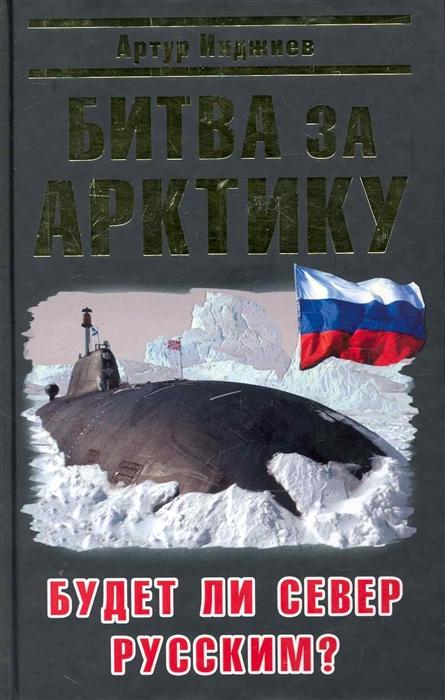 Битва за Арктику Будет ли Север Русским