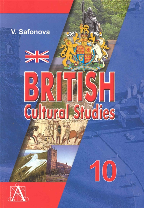 Английский язык Культуроведение Великобритании 10 кл