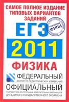 ЕГЭ 2011 ФИПИ
