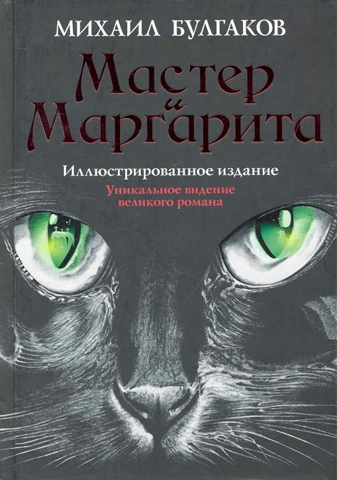 Булгаков М. Мастер и Маргарита Илл изд м булгаков мастер и маргарита