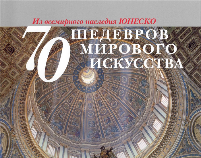 70 шедевров мирового искусства (БММ АО) Гуково Б.у объявления