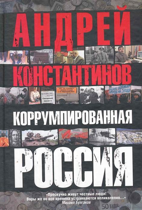 Константинов А. Коррумпированная Россия константинов а д дело